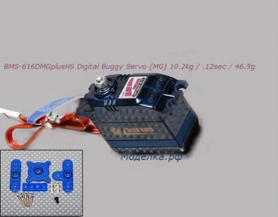 BMS-616DMG+HS