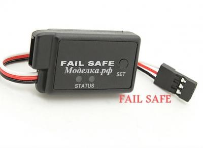 Модуль Fail-safe.