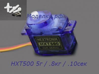 HXT500.