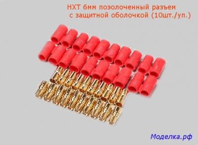 HXT 6мм разъем с защитной оболочкой 10пар.