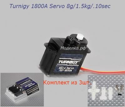 Turnigy 1800A 8g 1.5kg 0.10 комплект 3шт.