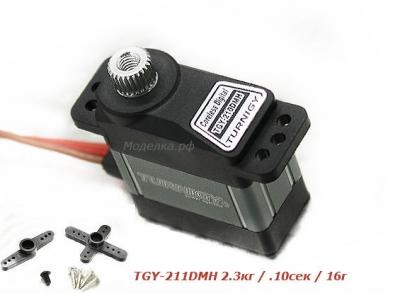 TGY-211DMH цифровая сервомашинка 2.3кг  0.10сек / 16гр