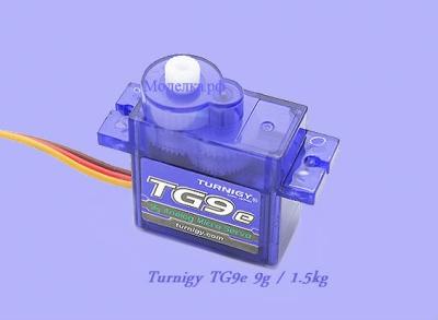 Turnigy TG9e 9g / 1.5kg / микро серва.