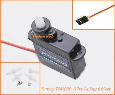 Turnigy T541BBD 4,7гр.