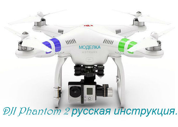 DJI Phantom 2 rus manual